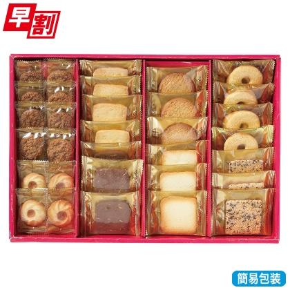 <※お歳暮対象商品>ラミ・デュ・ヴァン・エノ焼菓子詰合せ REL−25