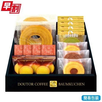<※お歳暮対象商品>ドトールコーヒー&バウムクーヘン HRDB−30