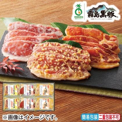 <※お歳暮対象商品>霧島黒豚ロース肉漬三昧セット(6枚)