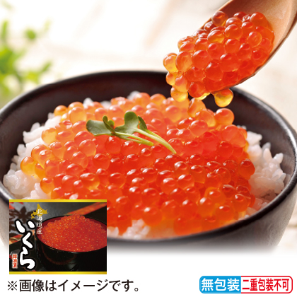 <※お歳暮対象商品>北海道産いくら醤油漬 200g