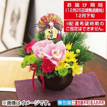 <※お歳暮対象商品>迎春アレンジメント