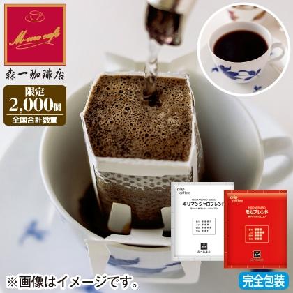 <※お歳暮対象商品>ドリップコーヒー 2種銘柄アソート 30パック
