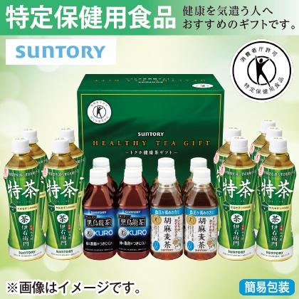 <※お歳暮対象商品>サントリー トクホ健康茶ギフト FJV30