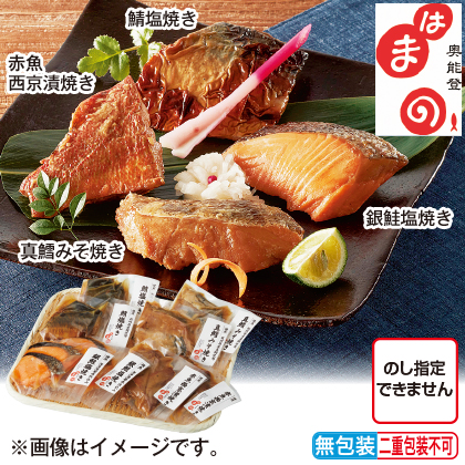 <※お歳暮対象商品>焼魚4種詰合せ
