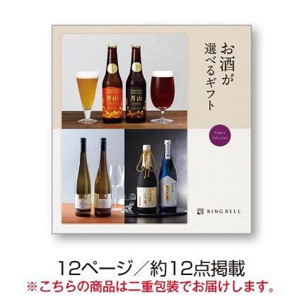 <※お歳暮対象商品>お酒が選べるギフト