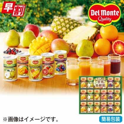 <※お歳暮対象商品>デルモンテ 世界の果樹園から プレミアム飲料ギフト WFF−30
