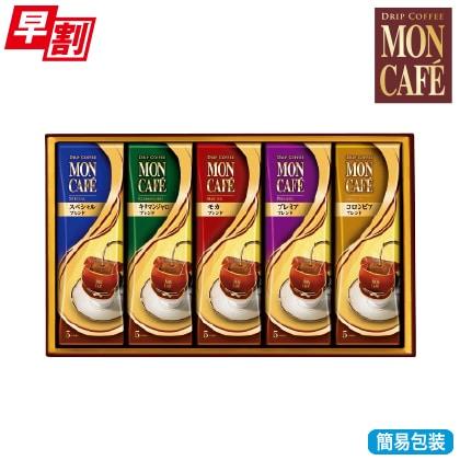 <※お歳暮対象商品>モンカフェ ドリップコーヒー詰合せ MCQ−30
