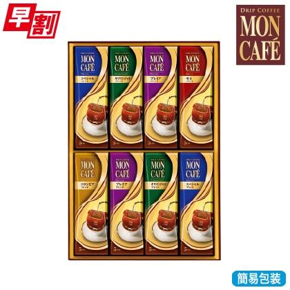 <※お歳暮対象商品>モンカフェ ドリップコーヒー詰合せ MCQ−50