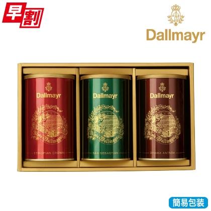 <※お歳暮対象商品>ダルマイヤー レギュラー コーヒーギフト DGS−20