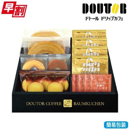<※お歳暮対象商品>ドトールコーヒー&バウムクーヘン HRDB−25