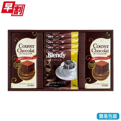 <※お歳暮対象商品>クーベルショコラAGFブレンディ コーヒーセット COA−25
