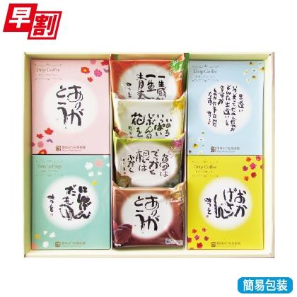 <※お歳暮対象商品>相田みつを コーヒー・紅茶&ケーキセット DIA−30A