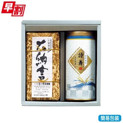 <※お歳暮対象商品>大納言羊羹・銘茶セット HM−342