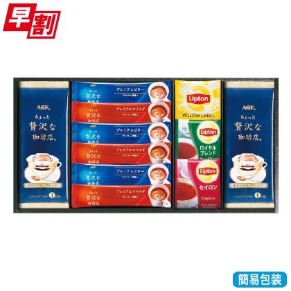 <※お歳暮対象商品>AGF&リプトン 珈琲・紅茶セット BD−20S