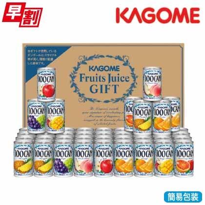 <※お歳暮対象商品>カゴメ フルーツジュースギフト FB−50N
