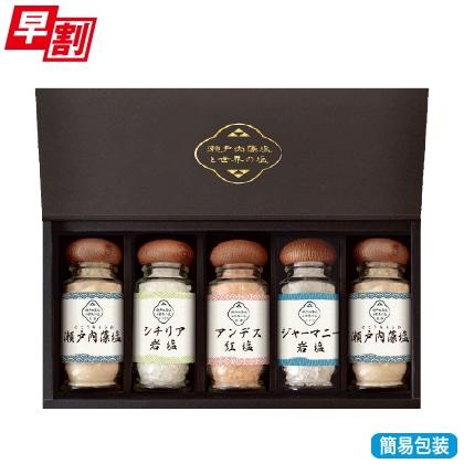 <※お歳暮対象商品>瀬戸内藻塩と世界の塩セット SNSS−CJ