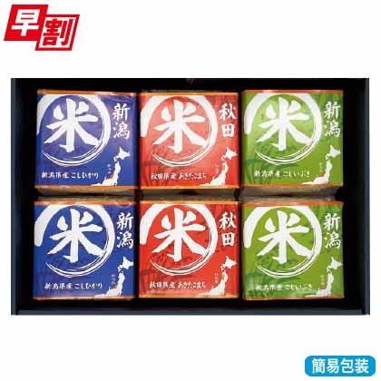 <※お歳暮対象商品>本格食べくらべ お米ギフトセット NNIA−4