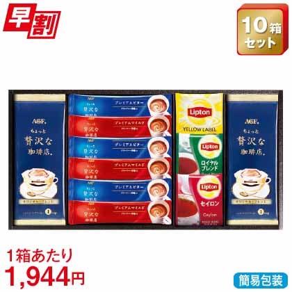 <※お歳暮対象商品>AGF&リプトン 珈琲・紅茶セット BD−20S【10箱セット】