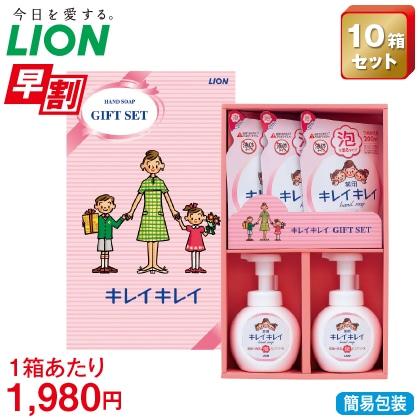 <※お歳暮対象商品>ライオン キレイキレイギフトセット LKG−20Y【10箱セット】