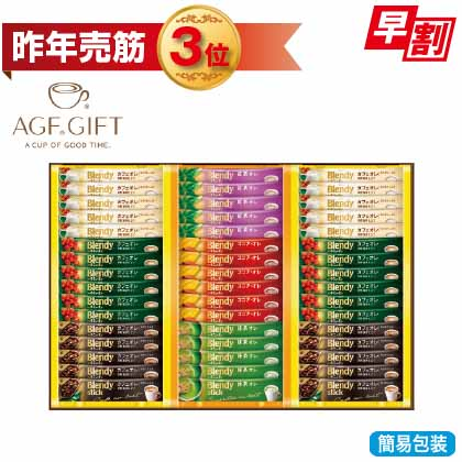 <※お歳暮対象商品>AGF ブレンディ スティックカフェオレギフト BST−30R