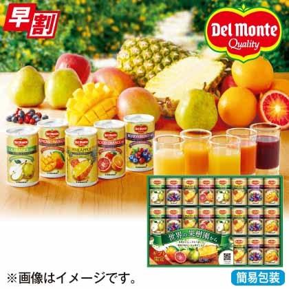 <※お歳暮対象商品>デルモンテ 世界の果樹園から プレミアム飲料ギフト WFF−50