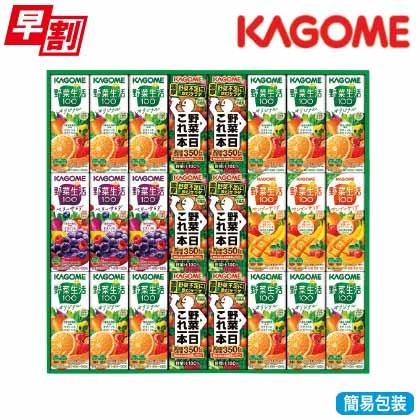<※お歳暮対象商品>カゴメ野菜飲料 バラエティセット KYJ−30U