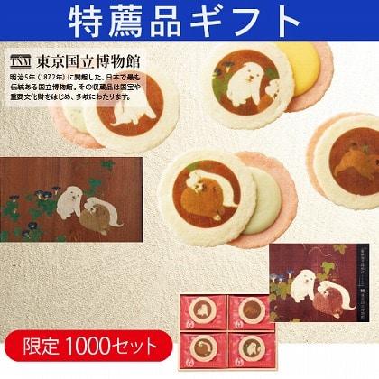 <※お歳暮対象商品>東京国立博物館 限定ギフト 志ま秀 朝顔狗子図杉戸 えびチーズサンド