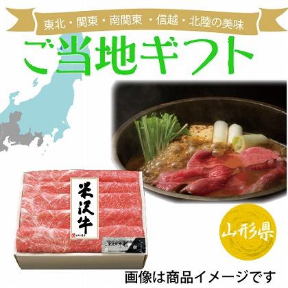 <※お歳暮対象商品>米沢牛黄木米沢牛 すき焼用