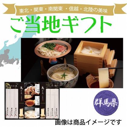 <※お歳暮対象商品>花山うどん 三種のつゆで味わう老舗の三冬麺