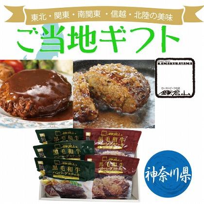 <※お歳暮対象商品>ローストビーフの店鎌倉山 黒毛和牛ハンバーグセット