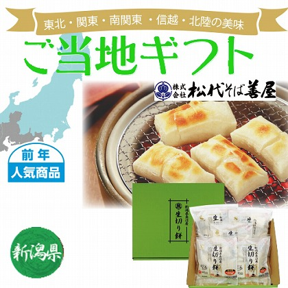<※お歳暮対象商品>松代そば善屋 新潟県魚沼産生切り餅