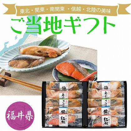 <※お歳暮対象商品>丸和 焼魚・煮魚詰合せ(レンジ対応)
