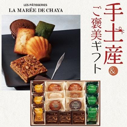 <※お歳暮対象商品>ラ・マーレ・ド・チャヤ 焼き菓子詰合せ15個入