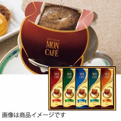 <※お歳暮対象商品>モンカフェ ドリップコーヒー