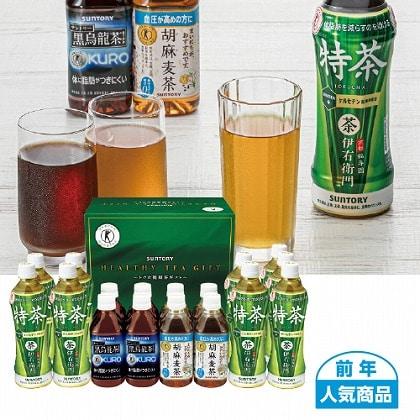 <※お歳暮対象商品>サントリー トクホ健康茶ギフト