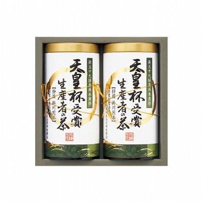 <※お歳暮対象商品>愛国製茶 天皇杯受賞生産者の茶