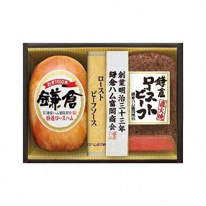 <※お歳暮対象商品>鎌倉ハム富岡商会 ハム・ローストビーフ詰合せ