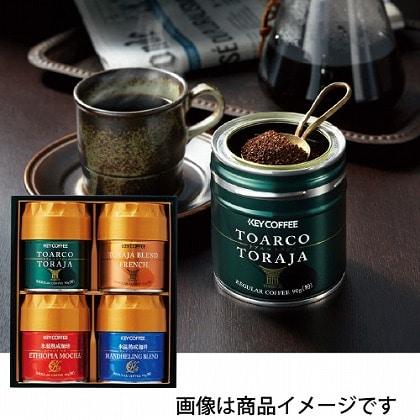 <※お歳暮対象商品>キーコーヒー レギュラーコーヒー缶ギフト
