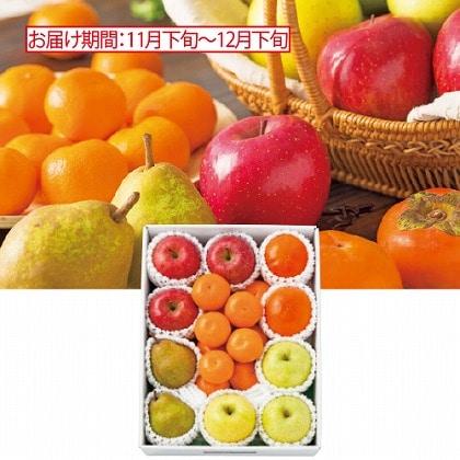 <※お歳暮対象商品>冬の旬の果物詰合せ