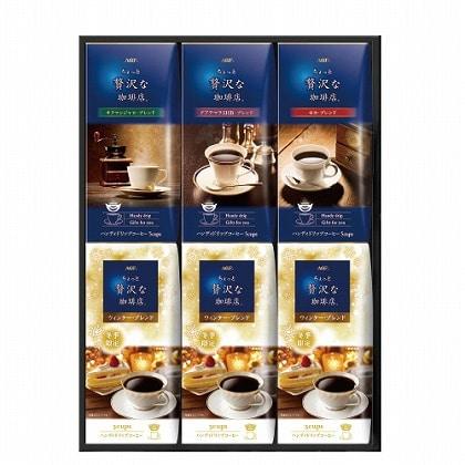 <※お歳暮対象商品>AGF 「ちょっと贅沢な珈琲店」ドリップコーヒーウィンターギフト