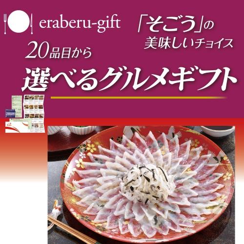 <※お歳暮対象商品>カタログ(冊子)選べるギフト ローズ