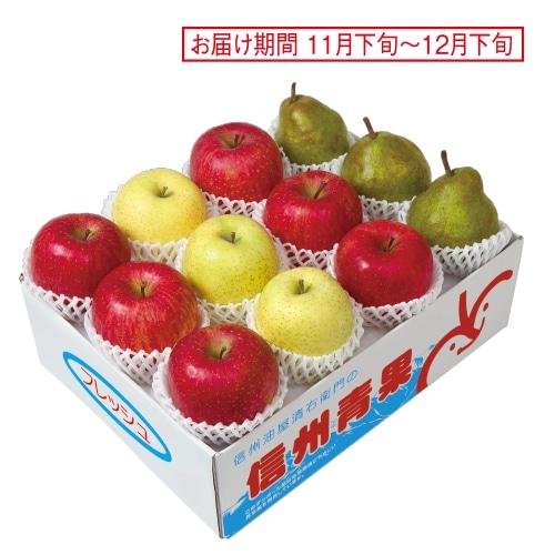 <※お歳暮対象商品>信州りんご・ラ フランス三種詰合せ