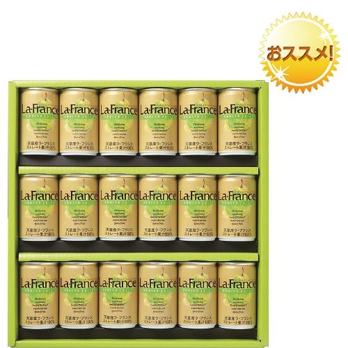 <※お歳暮対象商品>山形 ラ・フランス100%缶ジュース