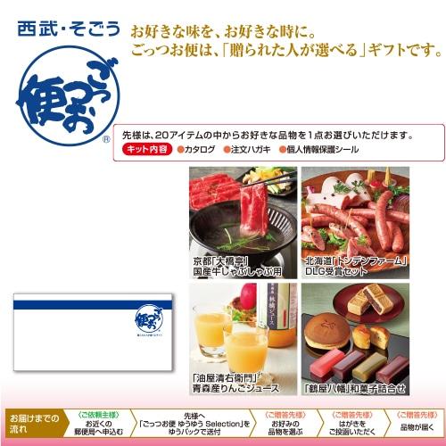 <※お歳暮対象商品>カタログ(冊子)ごっつお便 ゆうゆう Selection