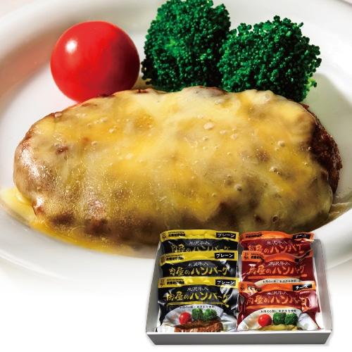 <※お歳暮対象商品>米澤紀伊國屋 米沢牛入肉屋のハンバーグ