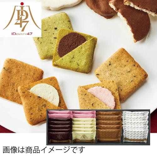 <※お歳暮対象商品>ID47×セルフィユ軽井沢 焼菓子詰合せ