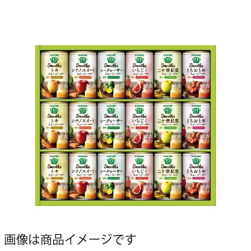 <※お歳暮対象商品>カゴメ 野菜生活スムージーギフト詰合せ