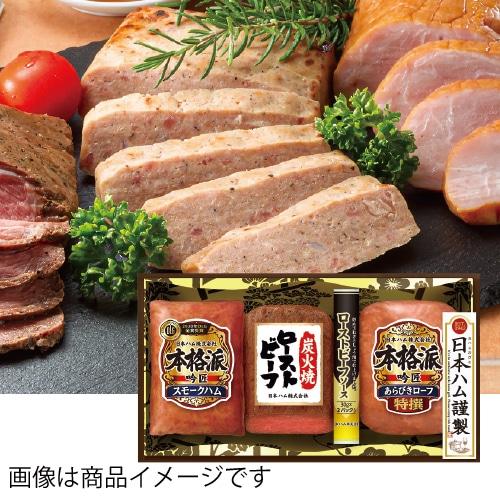 <※お歳暮対象商品>日本ハム ハム・ローストビーフ詰合せ