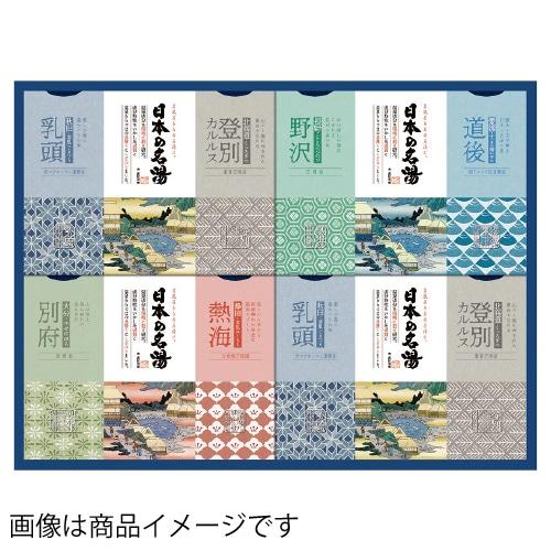 <※お歳暮対象商品>バスクリン 日本の名湯ギフト