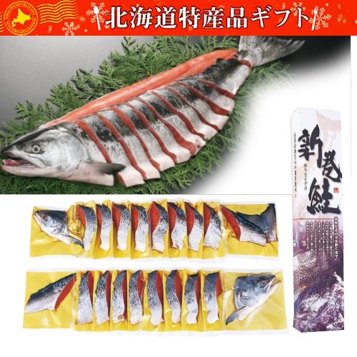 <※お歳暮対象商品>北海道産新巻鮭姿切身2kg